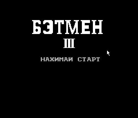 Batman Returns, Бэтмен возвращается