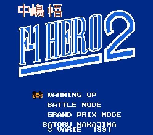 F-1 Hero 2, Герой Формулы 1