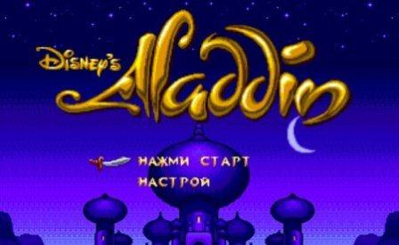 Alladin 2001, Аладдин 2001