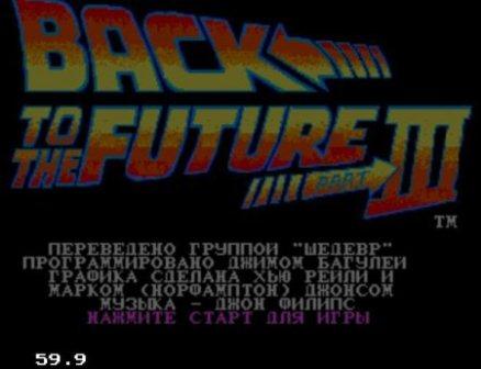 Back to the Future 3, Назад в Будущее 3