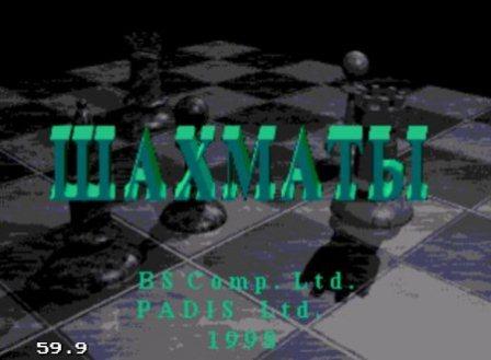 Chessmaster, Шахматы