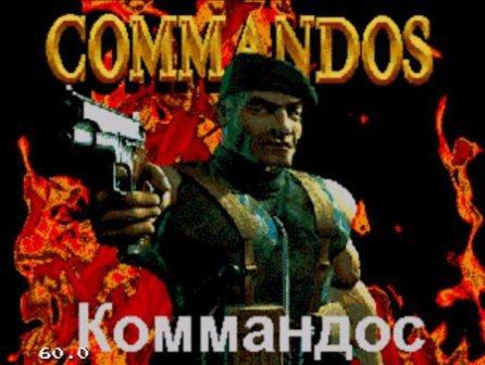 Commandos, Коммандос