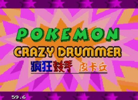 Pokemon Crazy Drummer, Покемон – сумасшедший барабанщик