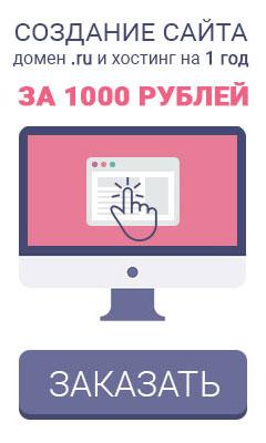 Создание сайта за 1000 рублей